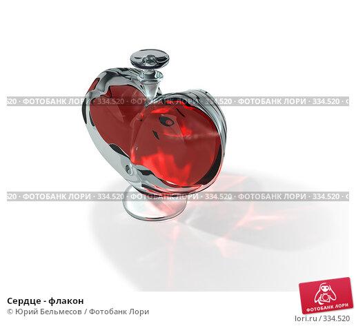 Сердце - флакон, иллюстрация № 334520 (c) Юрий Бельмесов / Фотобанк Лори