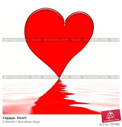 Купить «Сердце. Heart», иллюстрация № 184880 (c) ElenArt / Фотобанк Лори