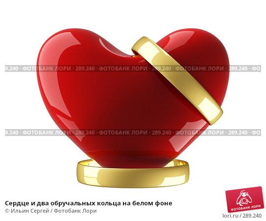 Сердце и два обручальных кольца на белом фоне, иллюстрация № 289240 (c) Ильин Сергей / Фотобанк Лори