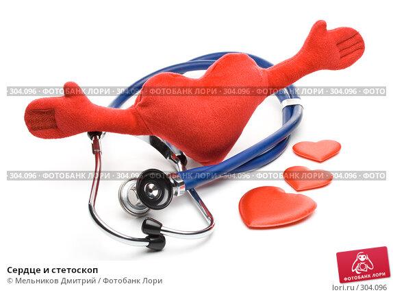 Сердце и стетоскоп, фото № 304096, снято 22 мая 2008 г. (c) Мельников Дмитрий / Фотобанк Лори