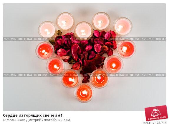 Сердце из горящих свечей #1, фото № 175716, снято 12 января 2008 г. (c) Мельников Дмитрий / Фотобанк Лори