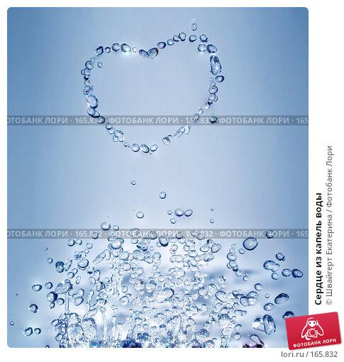 Сердце из капель воды, фото № 165832, снято 13 января 2007 г. (c) Швайгерт Екатерина / Фотобанк Лори