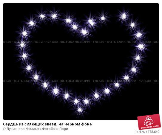 Купить «Сердце из сияющих звезд, на черном фоне», иллюстрация № 178640 (c) Лукиянова Наталья / Фотобанк Лори