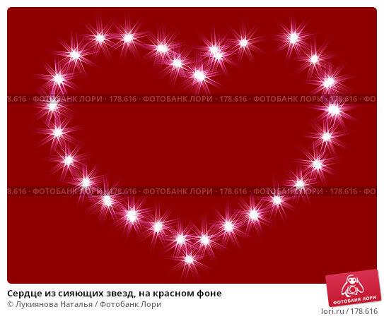 Сердце из сияющих звезд, на красном фоне, иллюстрация № 178616 (c) Лукиянова Наталья / Фотобанк Лори
