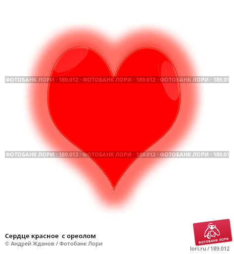 Сердце красное  с ореолом, иллюстрация № 189012 (c) Андрей Жданов / Фотобанк Лори