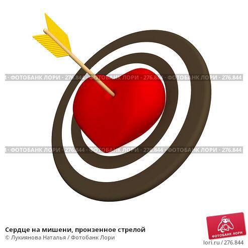 Сердце на мишени, пронзенное стрелой, иллюстрация № 276844 (c) Лукиянова Наталья / Фотобанк Лори