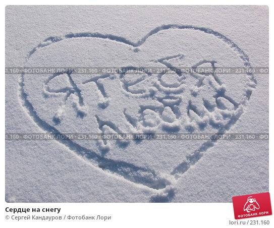 Сердце на снегу, фото № 231160, снято 8 февраля 2008 г. (c) Сергей Кандауров / Фотобанк Лори