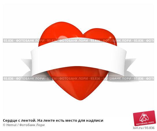 Сердце с лентой. На ленте есть место для надписи, иллюстрация № 93836 (c) Hemul / Фотобанк Лори