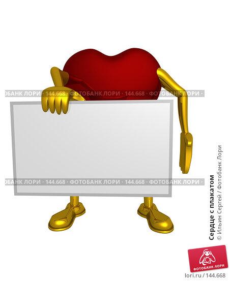 Сердце с плакатом, иллюстрация № 144668 (c) Ильин Сергей / Фотобанк Лори