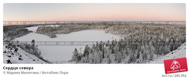 Сердце севера, фото № 285952, снято 4 января 2008 г. (c) Марина Милютина / Фотобанк Лори