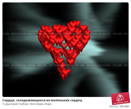 Сердце, складывающееся из маленьких сердец, иллюстрация № 185688 (c) Дмитрий Глебов / Фотобанк Лори