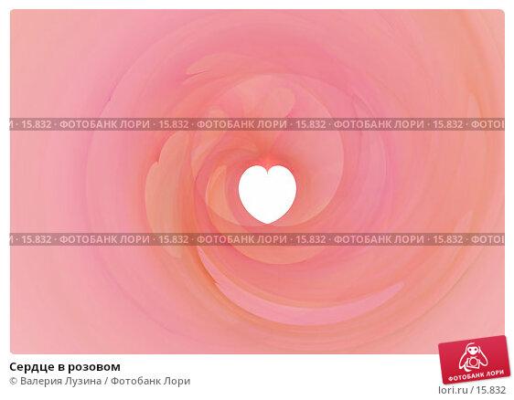 Купить «Сердце в розовом», иллюстрация № 15832 (c) Валерия Потапова / Фотобанк Лори