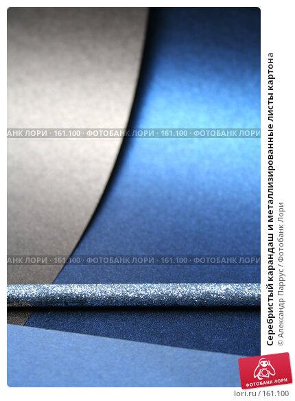 Серебристый карандаш и металлизированные листы картона, фото № 161100, снято 4 октября 2006 г. (c) Александр Паррус / Фотобанк Лори