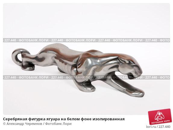Серебряная фигурка ягуара на белом фоне изолированная, фото № 227440, снято 13 марта 2008 г. (c) Александр Черемнов / Фотобанк Лори