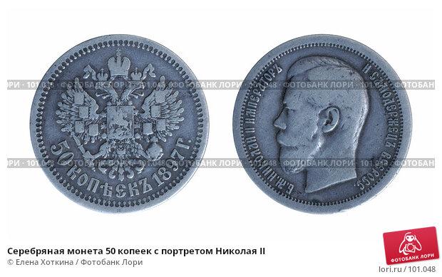 Серебряная монета 50 копеек с портретом Николая II, фото № 101048, снято 24 июня 2017 г. (c) Елена Хоткина / Фотобанк Лори