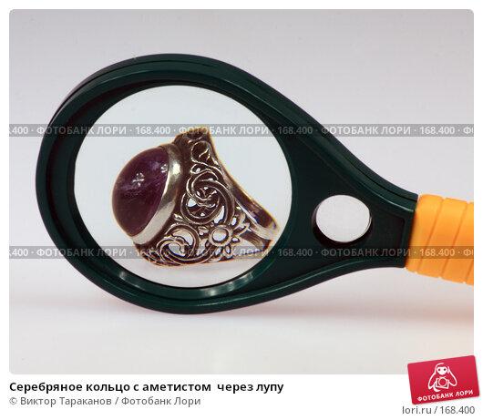 Серебряное кольцо с аметистом  через лупу, эксклюзивное фото № 168400, снято 7 января 2008 г. (c) Виктор Тараканов / Фотобанк Лори