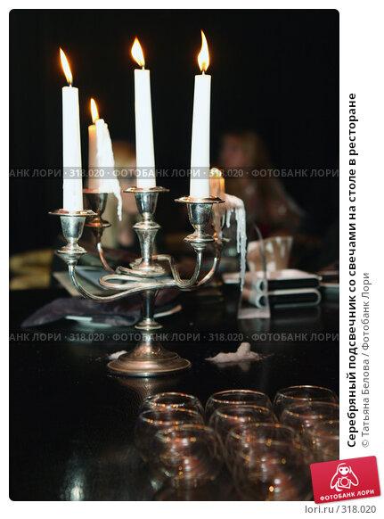 Купить «Серебряный подсвечник со свечами на столе в ресторане», фото № 318020, снято 5 июня 2008 г. (c) Татьяна Белова / Фотобанк Лори