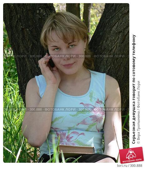 Серьезная девушка говорит по сотовому телефону, фото № 300888, снято 3 декабря 2016 г. (c) Вера Тропынина / Фотобанк Лори