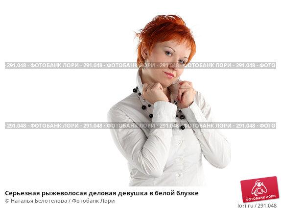Купить «Серьезная рыжеволосая деловая девушка в белой блузке», фото № 291048, снято 17 мая 2008 г. (c) Наталья Белотелова / Фотобанк Лори