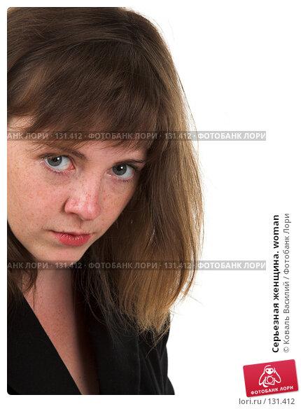 Серьезная женщина. woman, фото № 131412, снято 19 июля 2007 г. (c) Коваль Василий / Фотобанк Лори