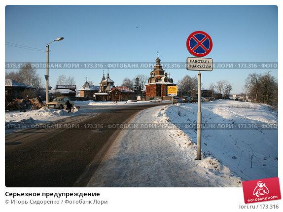 Серьезное предупреждение, фото № 173316, снято 5 января 2008 г. (c) Игорь Сидоренко / Фотобанк Лори