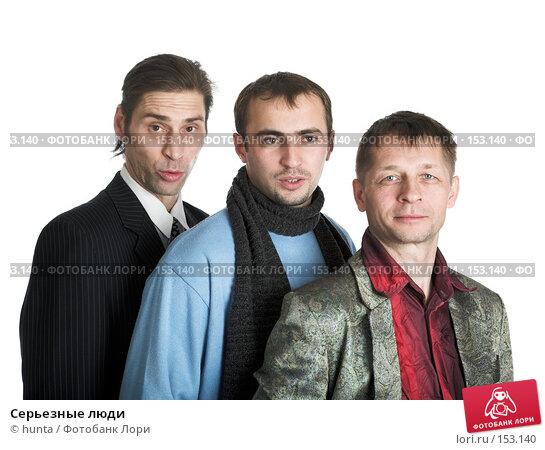 Серьезные люди, фото № 153140, снято 13 ноября 2007 г. (c) hunta / Фотобанк Лори