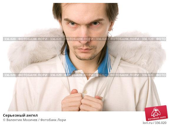 Серьезный ангел, фото № 336020, снято 22 марта 2008 г. (c) Валентин Мосичев / Фотобанк Лори
