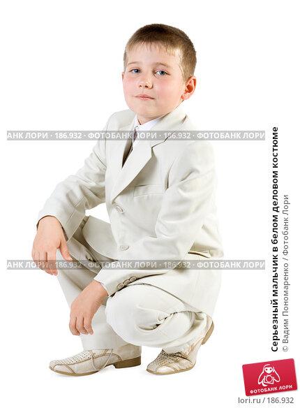 Серьезный мальчик в белом деловом костюме, фото № 186932, снято 28 октября 2007 г. (c) Вадим Пономаренко / Фотобанк Лори