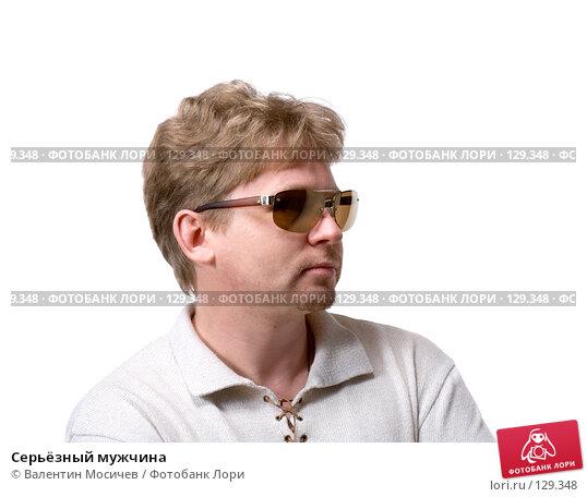 Купить «Серьёзный мужчина», фото № 129348, снято 8 марта 2007 г. (c) Валентин Мосичев / Фотобанк Лори