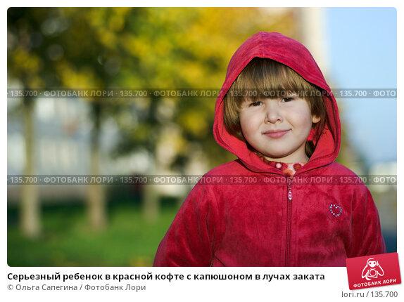 Серьезный ребенок в красной кофте с капюшоном в лучах заката, фото № 135700, снято 25 сентября 2007 г. (c) Ольга Сапегина / Фотобанк Лори