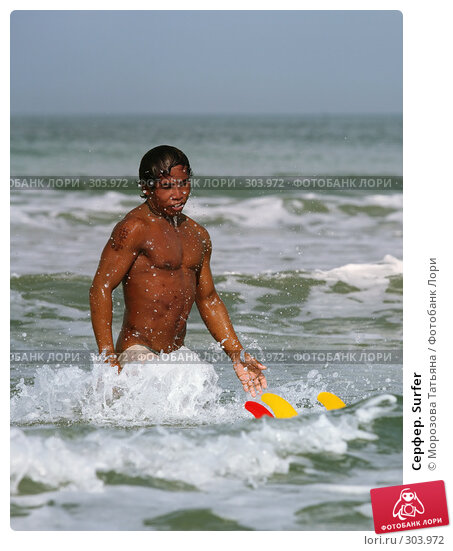 Серфер. Surfer, фото № 303972, снято 23 октября 2007 г. (c) Морозова Татьяна / Фотобанк Лори