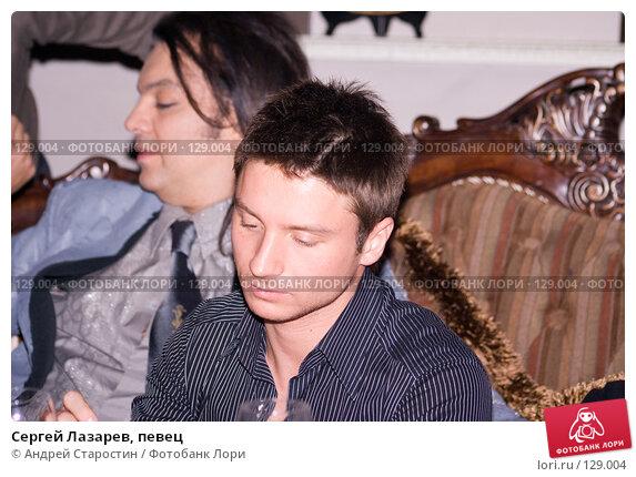 Купить «Сергей Лазарев, певец», фото № 129004, снято 24 ноября 2007 г. (c) Андрей Старостин / Фотобанк Лори
