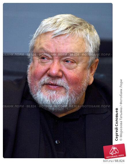 Сергей Соловьев, фото № 88824, снято 7 февраля 2006 г. (c) Морозова Татьяна / Фотобанк Лори