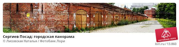 Сергиев Посад: городская панорама, фото № 13860, снято 20 августа 2017 г. (c) Лисовская Наталья / Фотобанк Лори