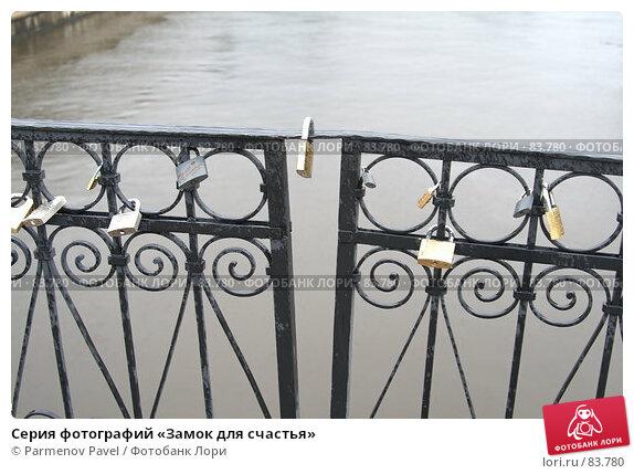 Купить «Серия фотографий «Замок для счастья»», фото № 83780, снято 3 сентября 2007 г. (c) Parmenov Pavel / Фотобанк Лори