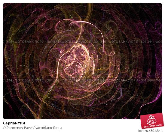 Серпантин, иллюстрация № 301344 (c) Parmenov Pavel / Фотобанк Лори