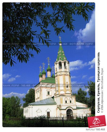 Серпухов, Кремль, Троицкая церковь, фото № 160468, снято 28 июня 2006 г. (c) ИВА Афонская / Фотобанк Лори