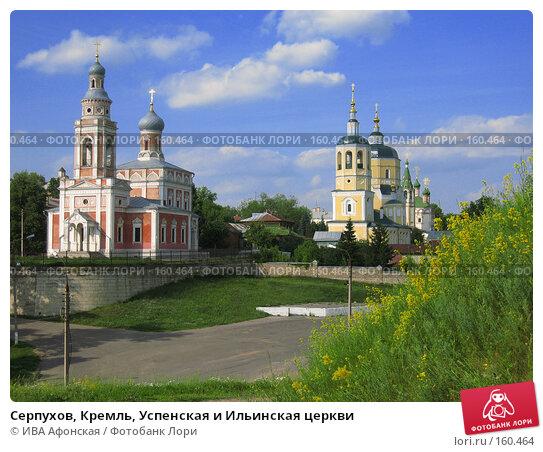 Серпухов, Кремль, Успенская и Ильинская церкви, фото № 160464, снято 28 июня 2006 г. (c) ИВА Афонская / Фотобанк Лори