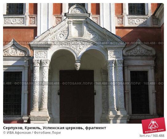 Серпухов, Кремль, Успенская церковь, фрагмент, фото № 160488, снято 28 июня 2006 г. (c) ИВА Афонская / Фотобанк Лори