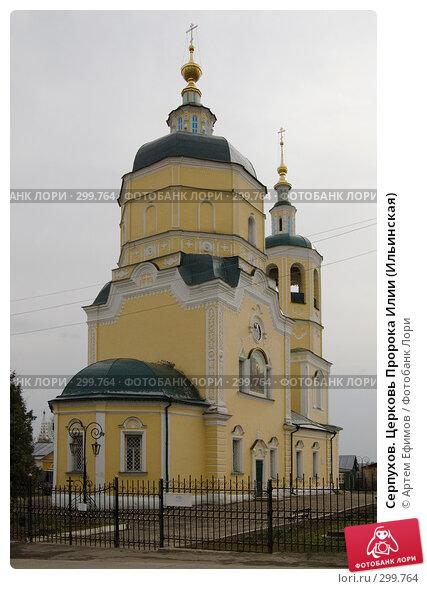 Серпухов. Церковь Пророка Илии (Ильинская), фото № 299764, снято 13 апреля 2008 г. (c) Артем Ефимов / Фотобанк Лори