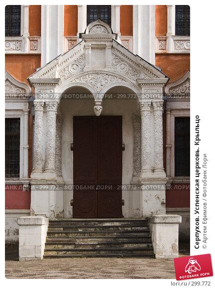 Купить «Серпухов. Успенская церковь. Крыльцо», фото № 299772, снято 13 апреля 2008 г. (c) Артем Ефимов / Фотобанк Лори