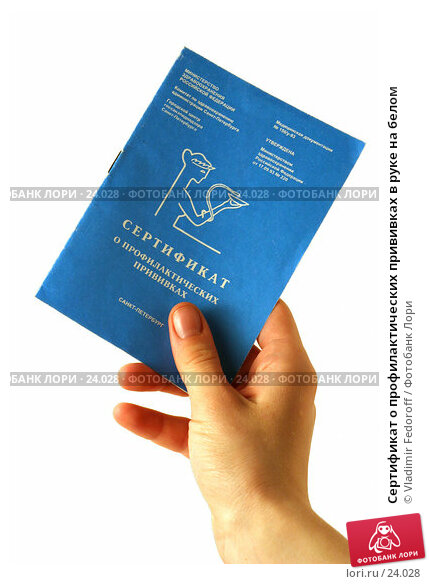 Сертификат о профилактических прививках в руке на белом, фото № 24028, снято 16 марта 2007 г. (c) Vladimir Fedoroff / Фотобанк Лори