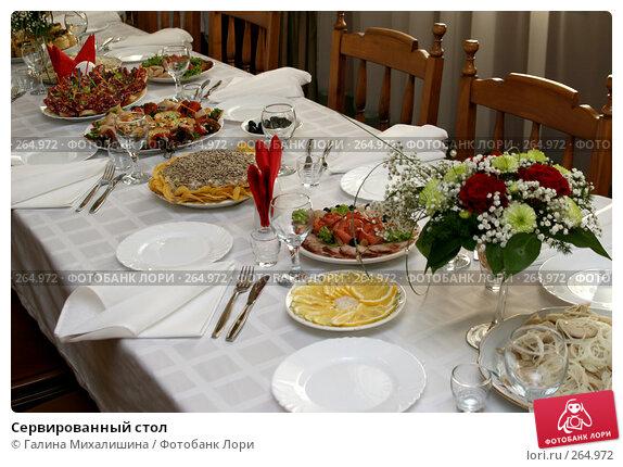 Сервированный стол, фото № 264972, снято 22 января 2007 г. (c) Галина Михалишина / Фотобанк Лори