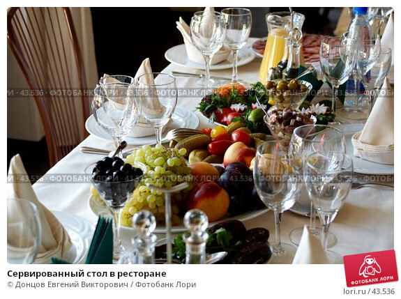 Купить «Сервированный стол в ресторане», фото № 43536, снято 30 сентября 2006 г. (c) Донцов Евгений Викторович / Фотобанк Лори