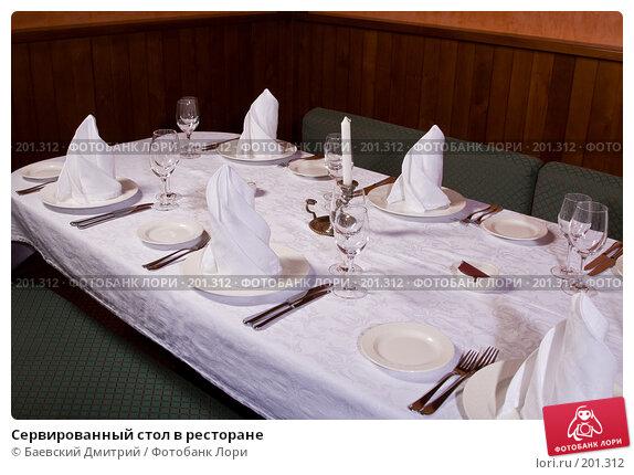 Сервированный стол в ресторане, фото № 201312, снято 12 февраля 2008 г. (c) Баевский Дмитрий / Фотобанк Лори