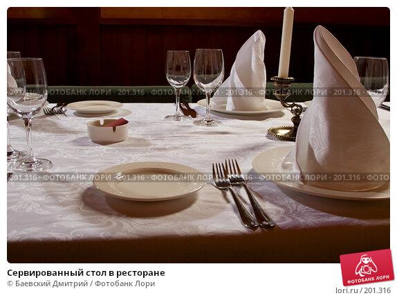 Сервированный стол в ресторане, фото № 201316, снято 12 февраля 2008 г. (c) Баевский Дмитрий / Фотобанк Лори