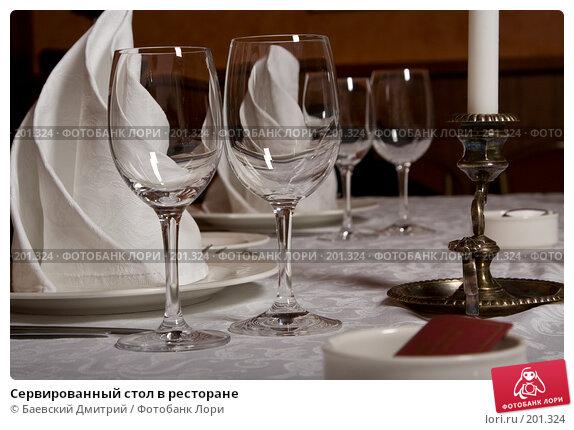 Сервированный стол в ресторане, фото № 201324, снято 12 февраля 2008 г. (c) Баевский Дмитрий / Фотобанк Лори