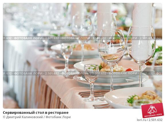 Купить «Сервированный стол в ресторане», фото № 2501632, снято 19 ноября 2019 г. (c) Дмитрий Калиновский / Фотобанк Лори