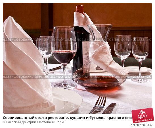 Купить «Сервированный стол в ресторане. кувшин и бутылка красного вина.», фото № 201332, снято 12 февраля 2008 г. (c) Баевский Дмитрий / Фотобанк Лори