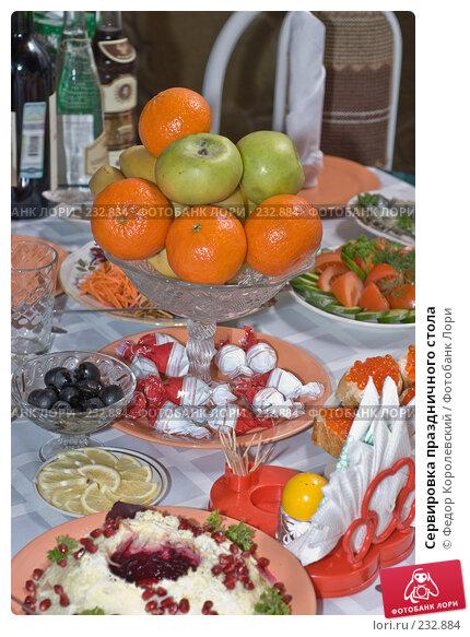 Сервировка праздничного стола, фото № 232884, снято 20 февраля 2008 г. (c) Федор Королевский / Фотобанк Лори